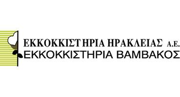 ΕΚΚΟΚΚΙΣΤΗΡΙΑ ΗΡΑΚΛΕΙΑΣ Α.Ε.