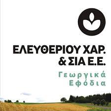 ΕΛΕΥΘΕΡΙΟΥ ΧΑΡΑΛΑΜΠΟΣ Κ ΣΙΑ Ε Ε